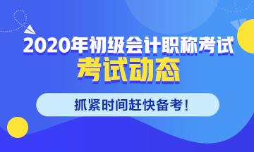 2020年陕西会计初级考试时间图片