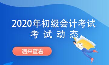 天津会计初级准考证打印时间图片