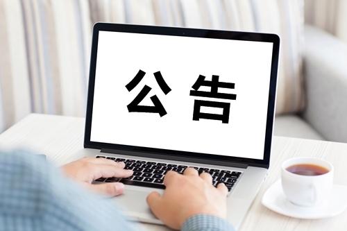 北京税协:2020年税务师职业资格考试补报名公告