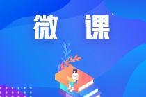 [微课]有限合伙企业,不懂来听王菊老师详解