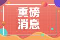 北京高会考试延迟一年 2020北京高级经济师会取消考试吗?