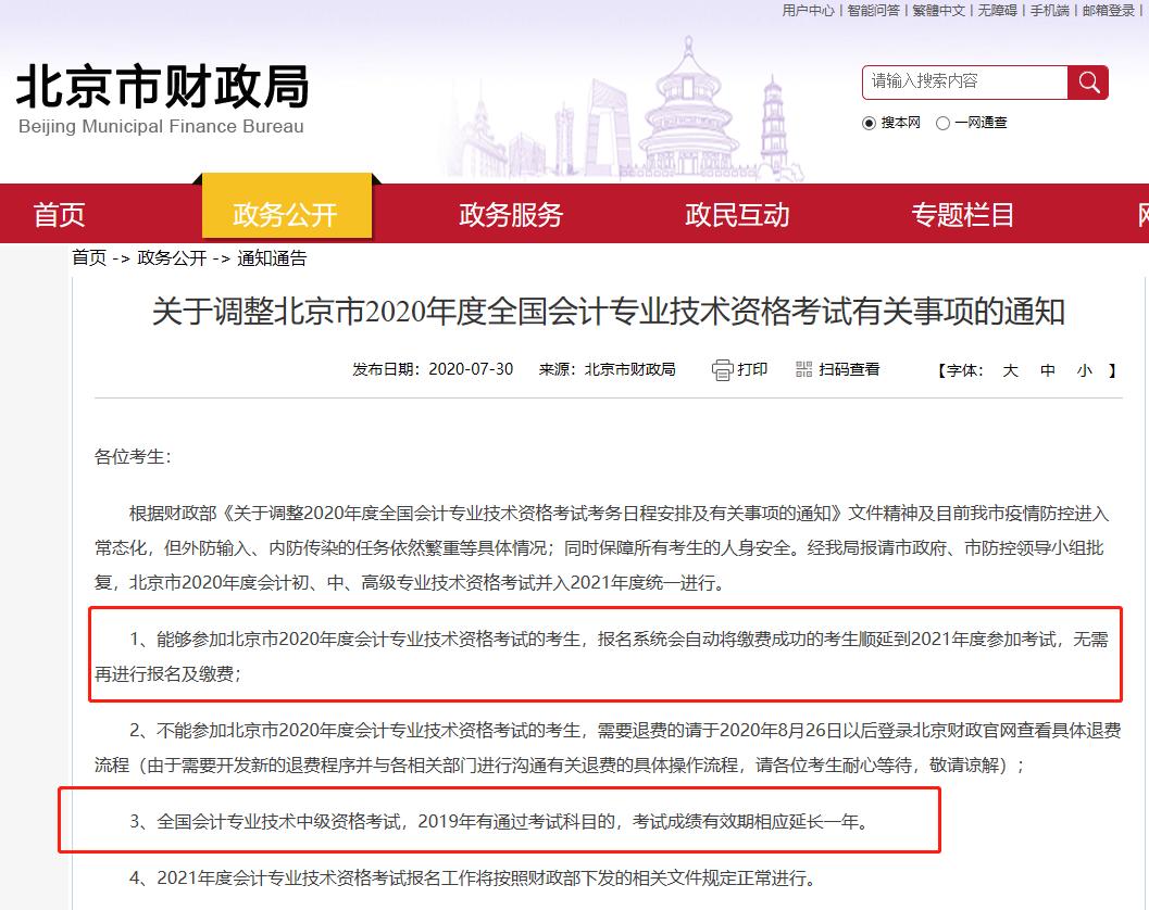 官宣!北京2020年中级会计考试取消!今年会计考生太难了!