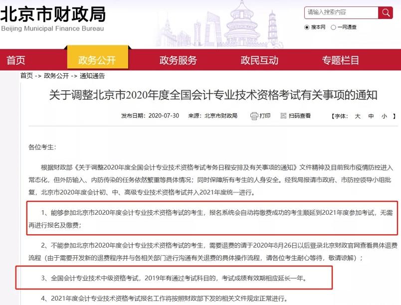 北京审计师考试取消?
