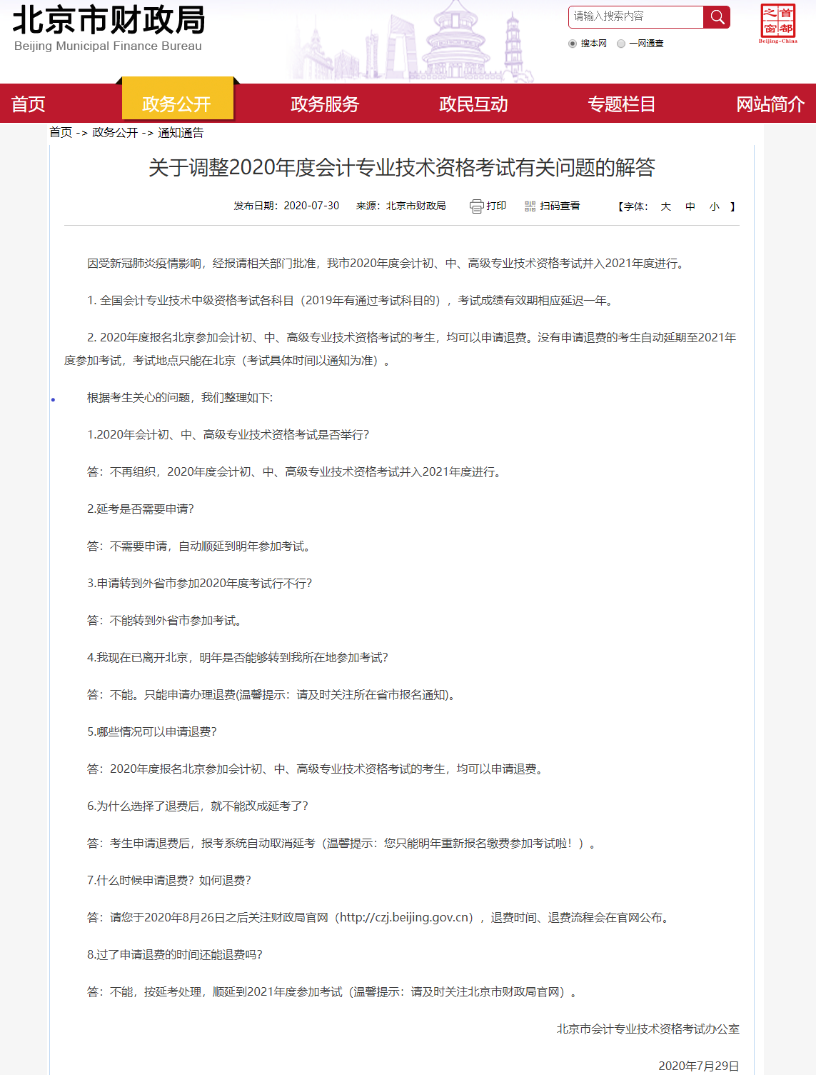 北京2020中级会计考试的调整,官方给出了有关问题的解答,快来看!