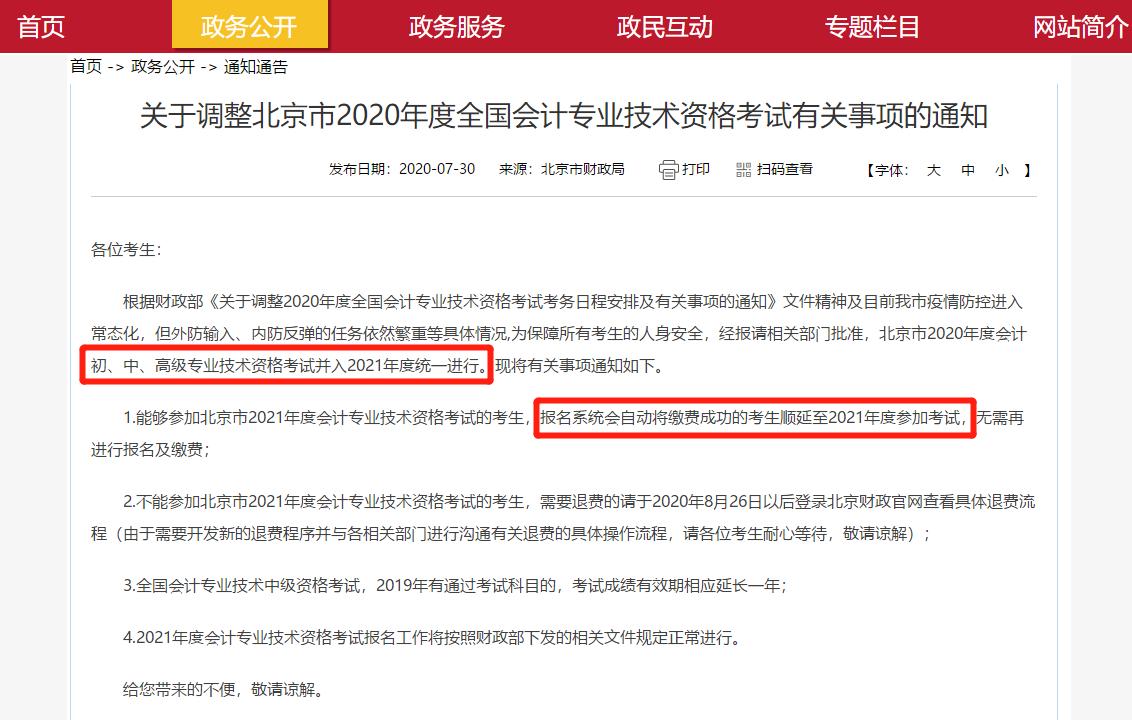 北京取消2020年会计职称考试!备考不易!千万顶住!