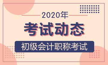 福建初级会计考试2020图片