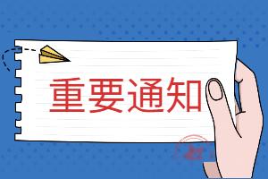 部分2019年度税务师职业资格证书延迟发放!