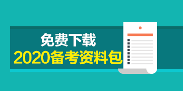 武汉2020年初级经济师准考证打印需要哪几步?