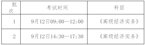 上海2020高级经济师报名时间公布了吗?