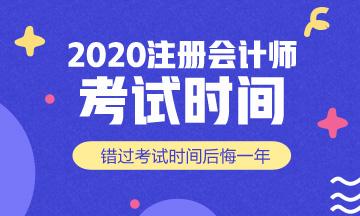 甘肃2020年注册会计师考试还可以补报名吗?