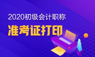 四川初会2020年考试时间图片
