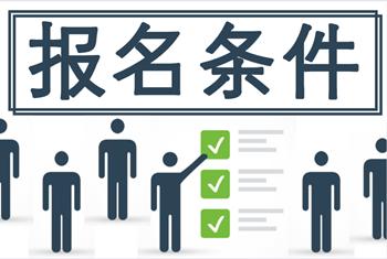 广东初级经济师报名条件图片