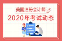 关岛2020年AICPA报名时间是?