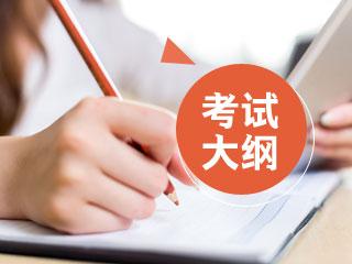 2021年AICPA考试大纲电子版下载