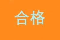 宁夏2020高级经济师合格证明5年有效_初级经济师分数线