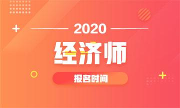 天津2020年中级经济师考试时间_中级经济师报名时间_天津经济师考试报名