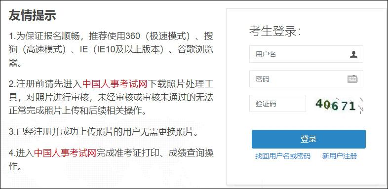 吉林2020年初级经济师报名入口延长至8月11日关闭