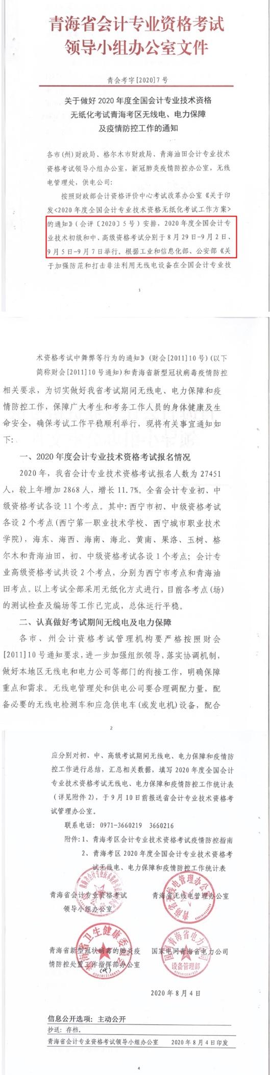 青海省初级会计证报名时间图片