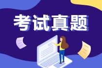 广东初级会计真题图片