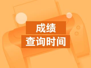 上海市2020高级经济师考试成绩查询时间、查询网址_2020年高级经济师合格标准