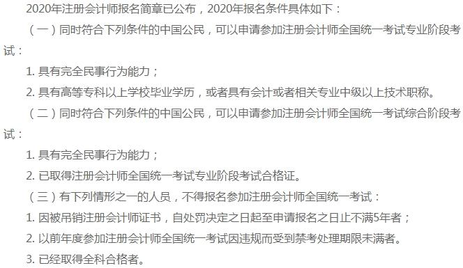 湖南2021注会证报考时间和报考条件你清楚吗?
