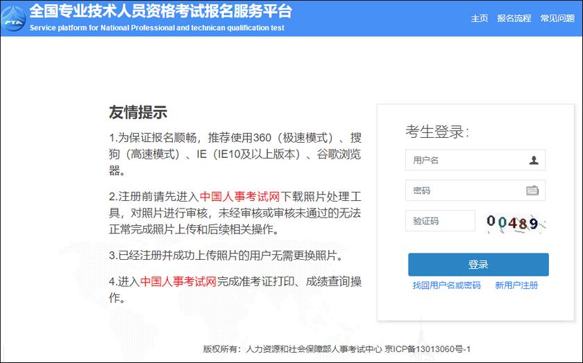 重庆市2020年初级经济师报名入口将于7月13日开通
