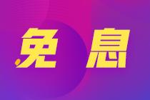 【8月小福利】2021资产评估师新课升级  14日京东白条6期免息