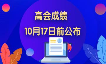 重庆2020年高级会计考试成绩查询入口什么时候开通?