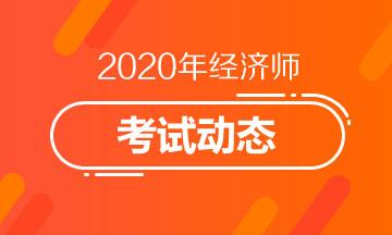 经济师考试时间2020图片