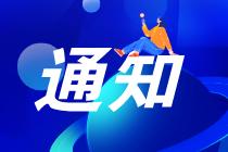 宁夏税协:关于印发企业重组税收策划业务指引等四项规范的通知