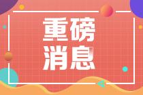 2020北京初级经济师考试延期!别慌!网校承诺延长1考期!