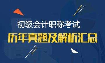 吉林省2020年初级会计考试时间图片