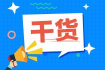 【持续更新中】高志谦发布2020年母仪天下之会计母题