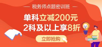 税务师考试中华会计网校图片
