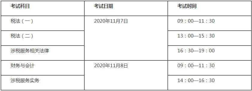 河北省注册税务师协会图片