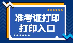 四川2020年10月银行从业资格考试准考证打印入口