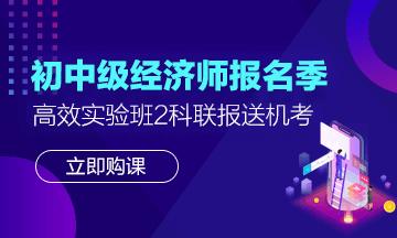 上海中级经济师报名条件图片