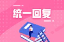 AUD面授班直播课第三讲时间由8月15日调整至16日!