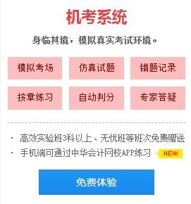 税务师考试app哪个好图片