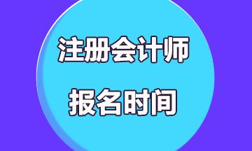 江西2021年注会报名时间是几月份你清楚吗?报考条件是啥?
