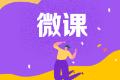 【微课】商业银行小知识 徐娜老师精讲