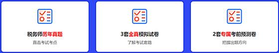 税务师考试题库图片