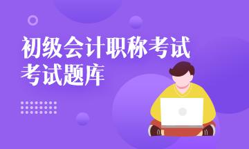 海南省2020年初级会计职称图片