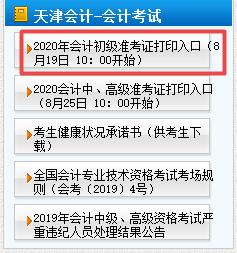 2020年天津初级会计准考证打印时间8月19日10点开始!