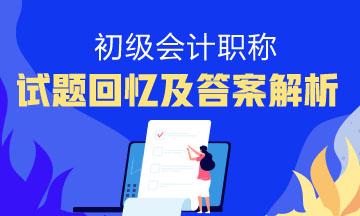 上海市2019年初级会计考试真题及解析详情