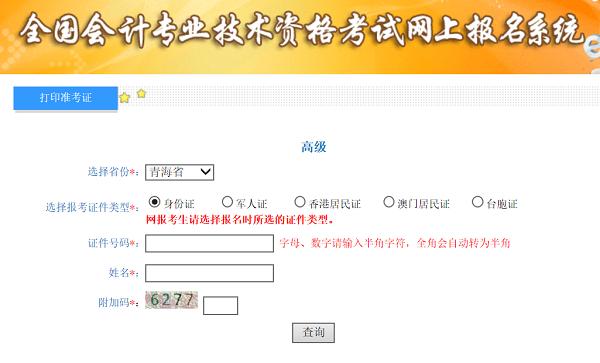 青海2020年高级会计师准考证打印入口已开通