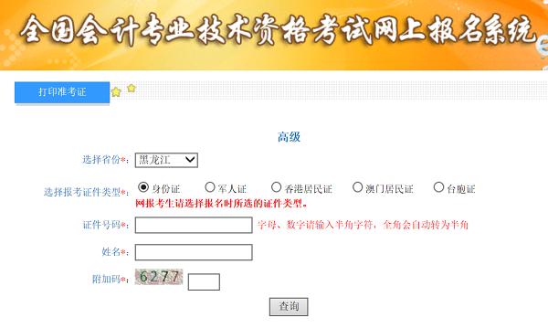 2020年黑龙江高会准考证打印入口在这里!