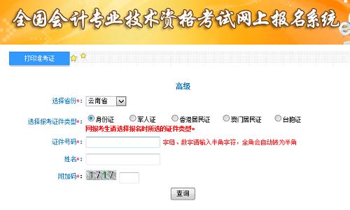 云南2020年高级会计师准考证打印入口已开通