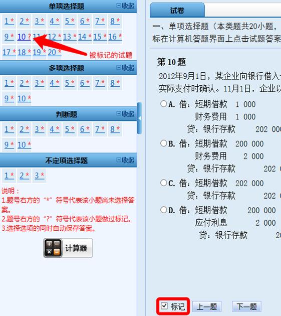 初级会计职称无纸化考试操作说明
