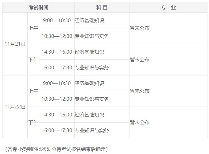 2020中国人事考试网图片